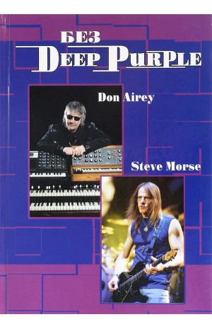 Без DEEP PURPLE: Стив Морс, Дон Эйри. Том 10