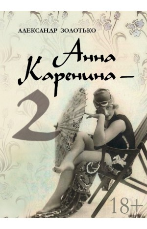 Анна Каренина— 2
