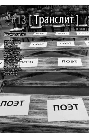 #13 [Транслит] Школа языка