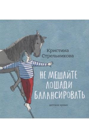 Не мешайте лошади балансировать