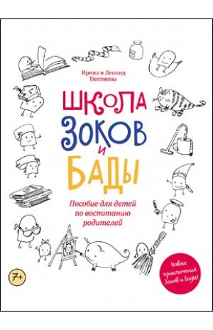Школа Зоков и Бады. Пособие для детей по воспитанию родителей