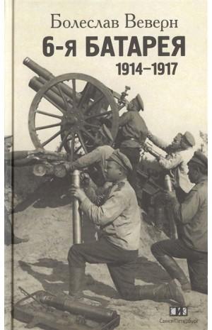 6-я батарея. 1914-1917 : воспоминания