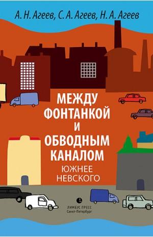 Между Фонтанкой и Обводным каналом южнее Невского. Авторский путеводитель