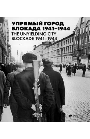 Неизвестная блокада. Упрямый город. 1941-1944 / Unknown blockade. The unyielding city. 1941-1944