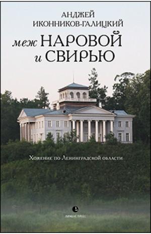 Меж Наровой и Свирью. Хожение по Ленинградской области