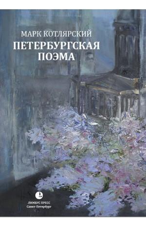 Петербургская поэма : стихи
