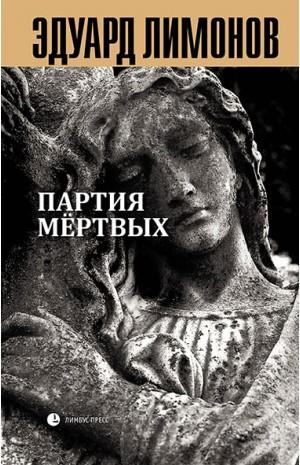 Партия мертвых. Книга мертвых-5: очерки