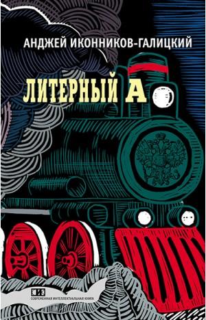 Литерный А. Спектакль в императорском поезде