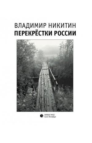 Перекрестки России