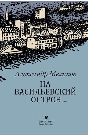 На Васильевский остров...