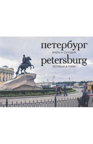 Петербург вчера и сегодня. Petersburg yesterday&today. Фотоальбом