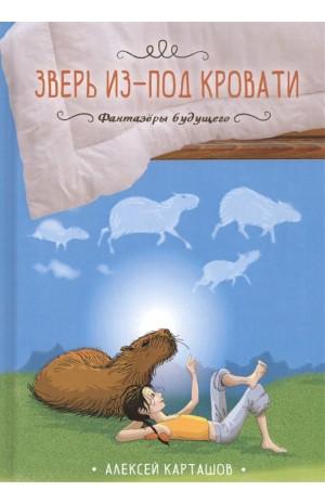Зверь из-под кровати