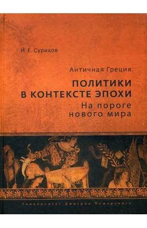 Античная Греция: Политики в контексте эпохи. На пороге нового мира
