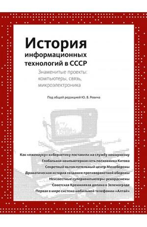 История информационных технологий в СССР (ред. Ревич Ю.)