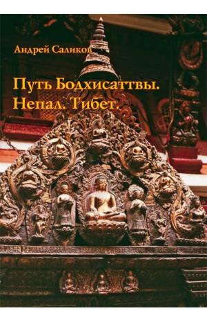 Путь Бодхисаттвы. Непал. Тибет