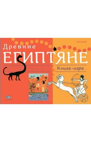 Древние египтяне. Книга-игра