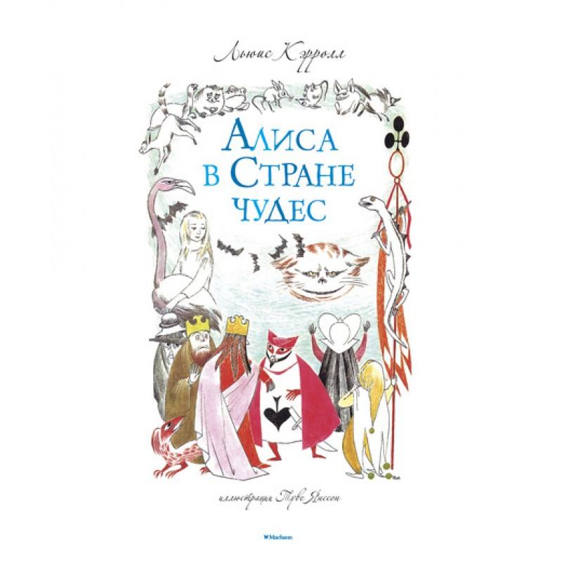 Квест в реальности Алиса в стране Чудес в Москве от
