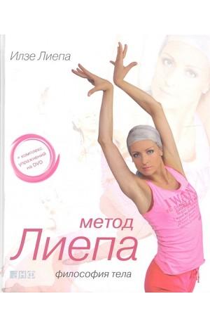 Метод Лиепа: Философия тела + DVD с комплексом упражнений
