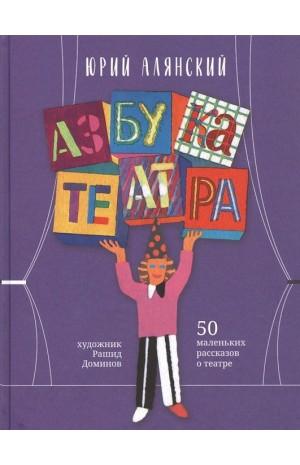 Азбука театра: 50 маленьких рассказов о театре