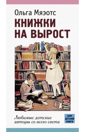 Книжки на вырост. Любимые детские авторы со всего света