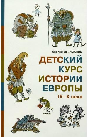 Детский курс истории Европы: IV-X века