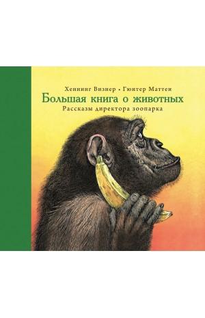Большая книга о животных. Рассказы директора зоопарка