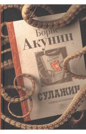 Сулажин. Книга-осьминог