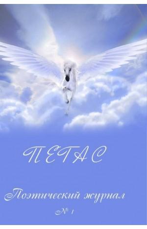 Поэтический журнал «Пегас» №3