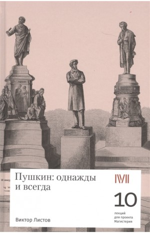 Пушкин: однажды и всегда. 10 лекций для проекта Магистерия