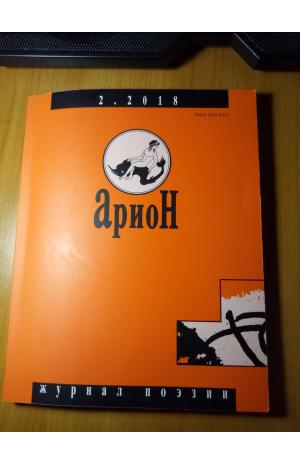 Журнал «Арион» №4/2018