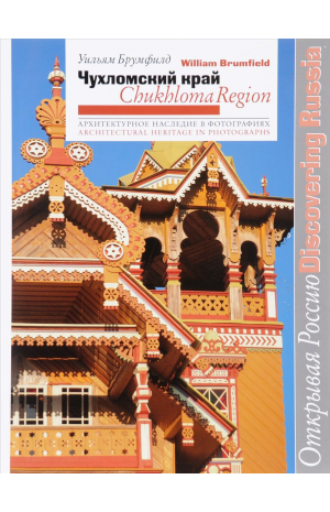 Чухломский край / Chukhloma Region: архитектурное наследие в фотографиях