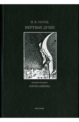 Мёртвые души (отд.изд.)
