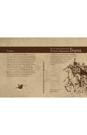 Достославные приключения Русского Дворянина Борха