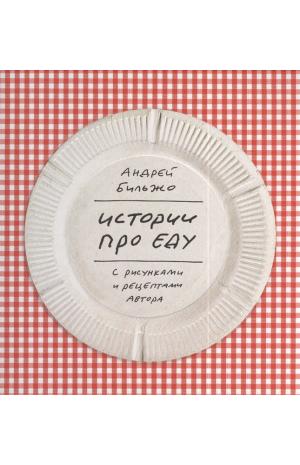 Истории про еду с рисунками и рецептами автора