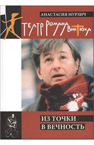 Театр Романа Виктюка Из точки в вечность