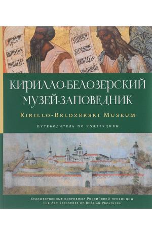 Кирилло-Белозерский музей-заповедник. Путеводитель по коллекциям