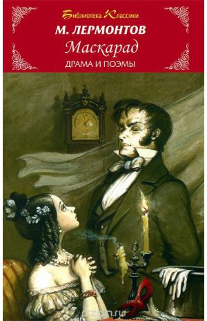 Маскарад. М. Лермонтов.