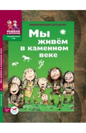 Мы живём в каменном веке. Энциклопедия для детей