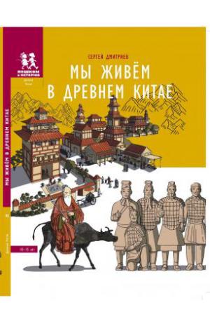 Мы живём в Древнем Китае: энциклопедия для детей