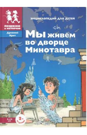 Мы живём во дворце Минотавра: энциклопедия для детей