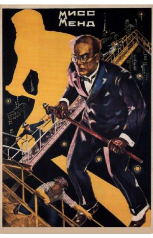 Месс-Менд, или Янки в Петрограде; Лори Лэн, металлист; Международный вагон: Трилогия