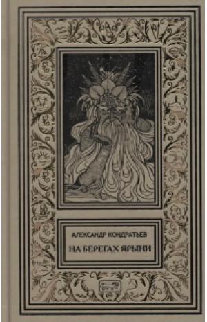Александр Кондратьев. Собрание сочинений. В 2 томах (комплект из 2 книг)