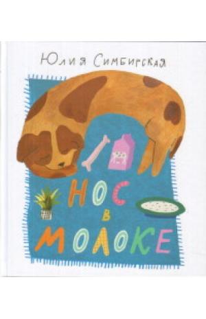 Нос в молоке: стихи для детей