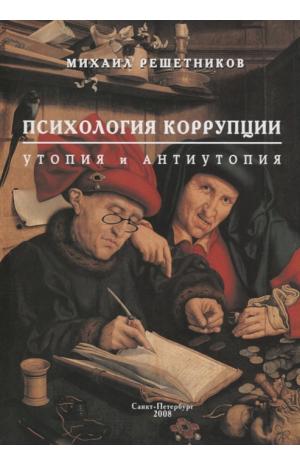 Психология коррупции: утопия и антиутопия