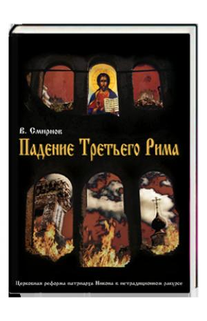 Падение Третьего Рима. Духовные основы возрождения Русского Православного Царства