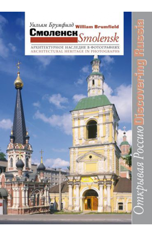 Смоленск / Smolensk: архитектурное наследие в фотографиях