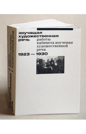 Звучащая художественная речь: Работы Кабинета изучения художественной речи (1923-1930)