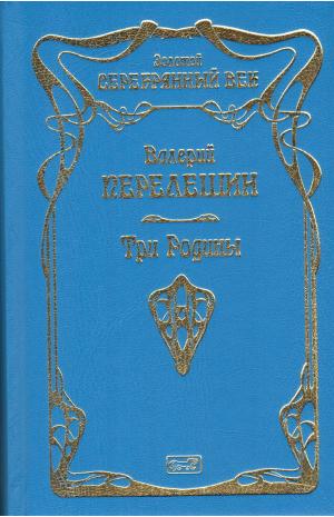 Валерий Перелешин. Собрание сочинений. В 3 томах (комплект из 3 книг)