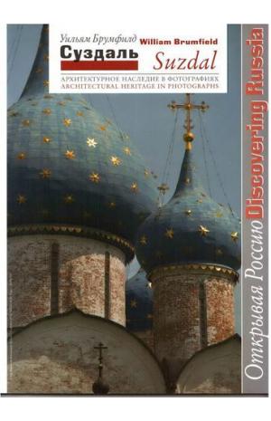 Суздаль / Suzdal: архитектурное наследие в фотографиях
