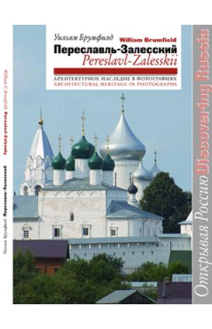 Переславль-Залесский / Pereslavl-Zalesskii: архитектурное наследие в фотографиях